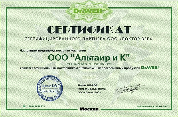 Сертификат Dr.Web