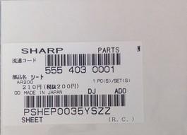 Ограничительная пластина Sharp AR-5316/5320/AR-S160/161/205/200/162/163/201/206/207 (PSHEP0035YSZZ) Код товара 9927